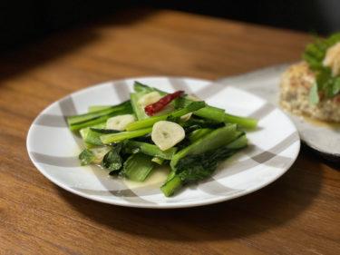 強火でササっと!時短で簡単!小松菜の青菜炒め